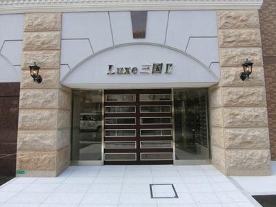 【エントランス】Luxe三国Ⅱ
