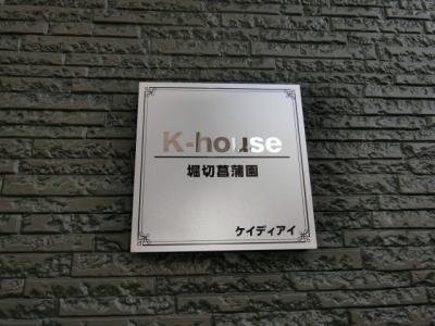 【エントランス】K-house堀切