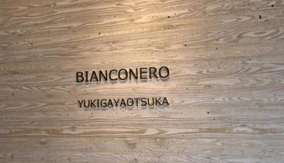 【その他共用部分】ビアンコネロ雪谷大塚