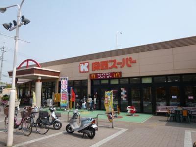 関西スーパー 佐井寺店