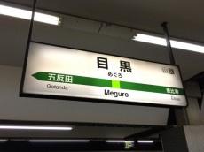 目黒駅です