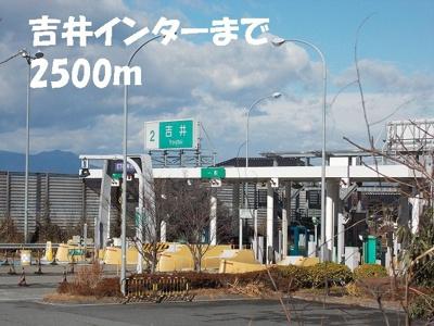 吉井インターまで2500m