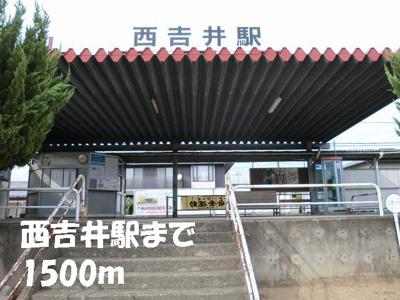 西吉井駅まで1500m