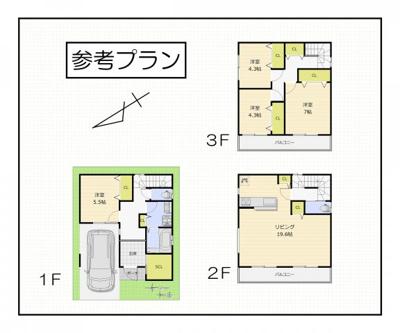 建築条件付土地となり、土地価格3080万円、建物価格1500万円、合計4580万円となります。フリープラン可能なのでお客様好みのマイホームを建てていただけます。 いつでもお気軽にご連絡ください♪
