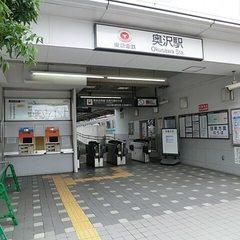 奥沢駅です