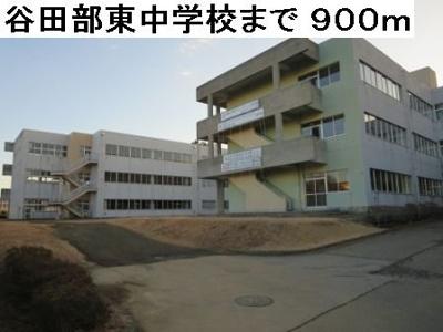 谷田部東中学校まで900m