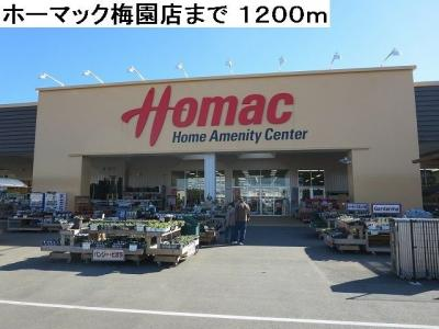 ホーマック梅園店まで1200m