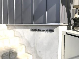 【エントランス】GRAND HOUSE 中板橋