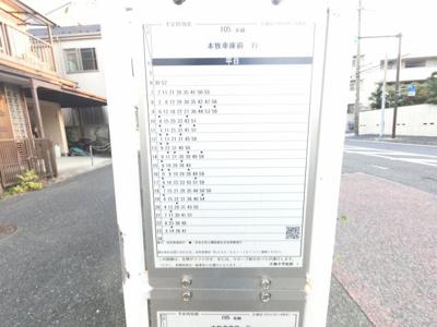 「大鳥中学校前」バス停まで徒歩1分です。 本数が多いので、バス便でも快適です。