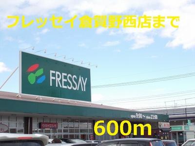 フレッセイまで600m
