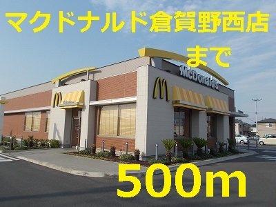マクドナルドまで500m