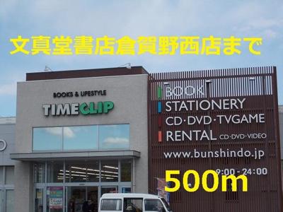文真堂書店まで500m
