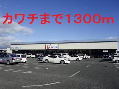 カワチまで1300m