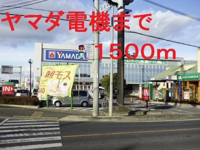 ヤマダ電機まで1500m