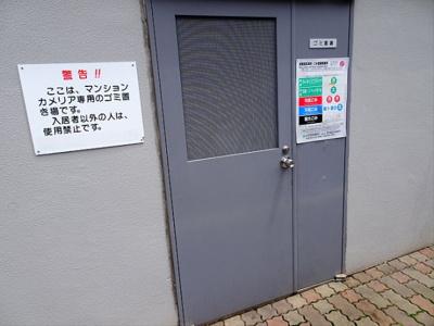 【その他共用部分】マンションカメリア壱番館