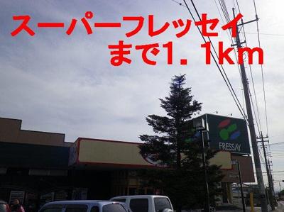 スーパーフレッセイまで1100m
