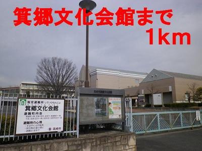 箕郷文化会館まで1000m