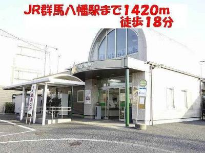 JR群馬八幡駅まで1420m