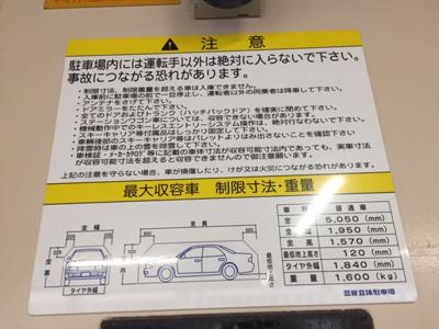 【駐車場】秋銀明治安田ビル