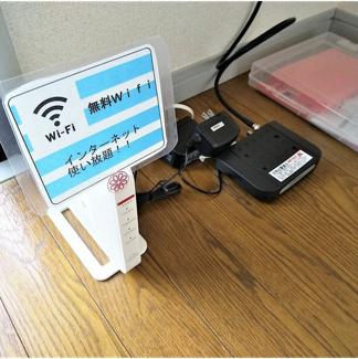 無料wifi設備あります
