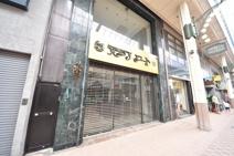 元町通5丁目店舗の画像