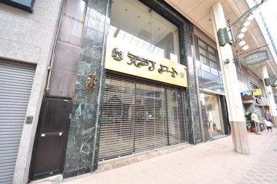 元町商店街沿いの店舗で人通りございます。