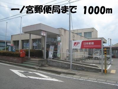 一ノ宮郵便局まで1000m