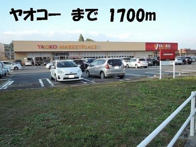 ヤオコーまで1700m