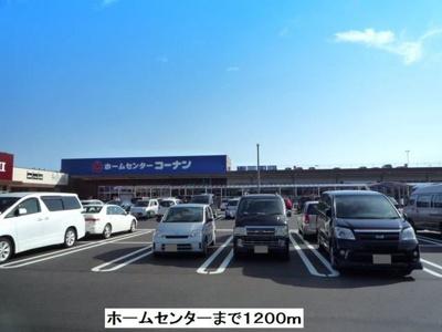 コーナンまで1200m