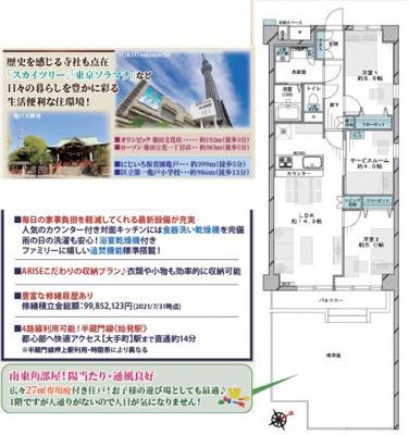 【外観】マンション亀戸天神ガーデニア 10階 リノベーション済
