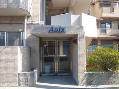 【エントランス】ASIX