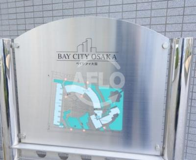ベイシティ大阪ウエストアヴェニュー 館銘板