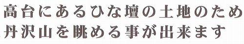 秦野市尾尻 土地(売地)