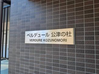 【その他】ベルデュール公津の杜