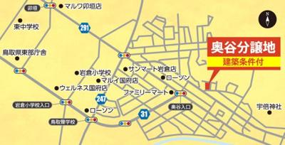 【地図】鳥取市国府町奥谷1丁目土地