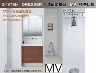 施工例 三面鏡シャワー水栓洗面化粧台(標準仕様)
