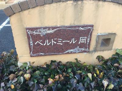 【エントランス】ベルドミール岡 A
