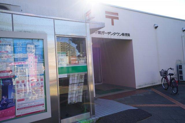 徒歩圏内に郵便局もあります。事務所の近隣に郵便局があるのも便利ですよね。