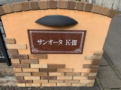【その他】サンオータK-Ⅲ