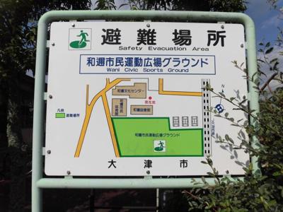 和邇市民運動広場グラウンド案内版