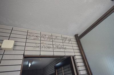 【その他共用部分】シュペルノーヴァ