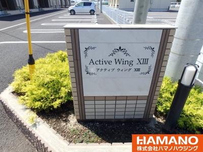 【その他共用部分】アクティブ・ウィングXⅢ