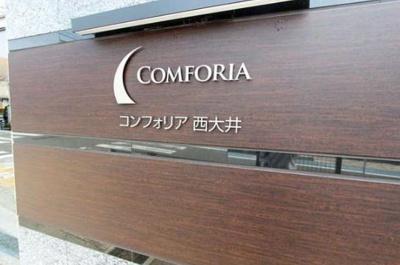 【エントランス】コンフォリア西大井