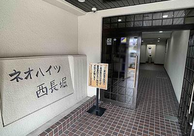 【エントランス】ネオハイツ西長堀