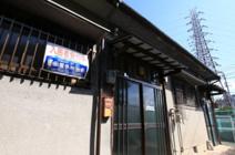寿町平屋の画像