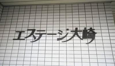 【ロビー】エステージ大崎