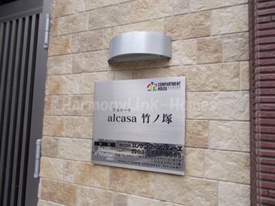 alcasa竹ノ塚のロゴ