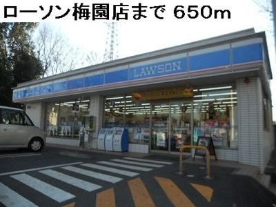 【周辺】コスモスA