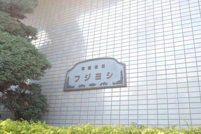 【その他】メゾンフジヨシ