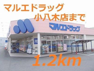 井野駅まで650m
